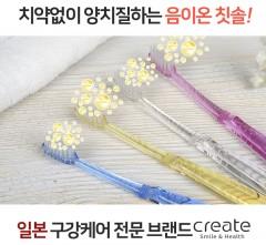성인 음이온칫솔(색상랜덤 5개) 실제로 음이온 나옴!!